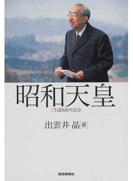 昭和天皇 ご生誕100年記念