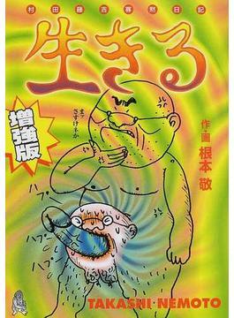 生きる 村田藤吉寡黙日記 増強版
