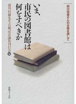 いま、市民の図書館は何をすべきか 前川恒雄さんの古稀を祝して
