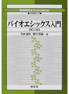 バイオエシックス入門 生命倫理入門 第3版