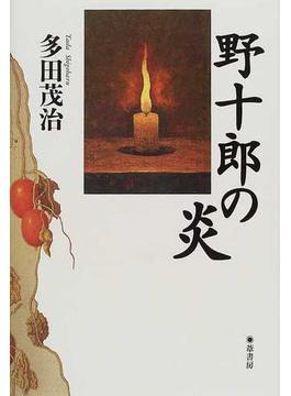 野十郎の炎
