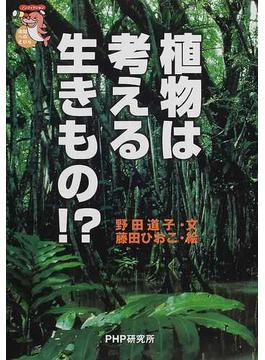 植物は考える生きもの!?