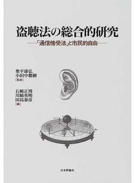 盗聴法の総合的研究 「通信傍受法」と市民的自由