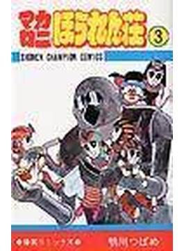 マカロニほうれん荘 3 (少年チャンピオン・コミックス)(少年チャンピオン・コミックス)