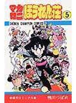 マカロニほうれん荘 5 (少年チャンピオン・コミックス)(少年チャンピオン・コミックス)