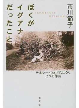 ぼくがイグアナだったこと テネシー・ウィリアムズの七つの作品
