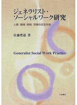 ジェネラリスト・ソーシャルワーク研究 人間:環境:時間:空間の交互作用