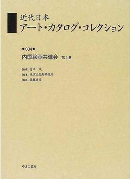 近代日本アート・カタログ・コレクション 復刻 004 内国絵画共進会 第4巻