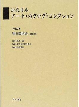 近代日本アート・カタログ・コレクション 復刻 007 観古美術会 第3巻