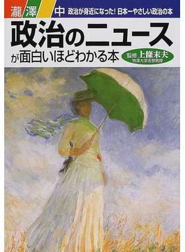 政治のニュースが面白いほどわかる本 政治が身近になった!日本一やさしい政治の本