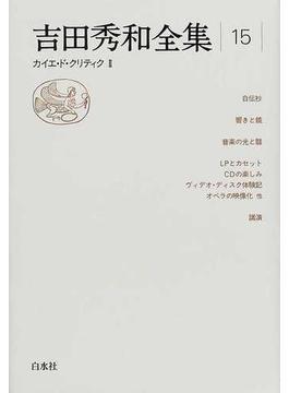 吉田秀和全集 新装 15 カイエ・ド・クリティク 2