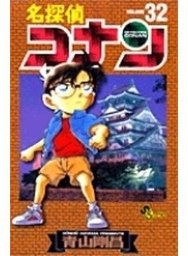 名探偵コナン Volume32 (少年サンデーコミックス)(少年サンデーコミックス)