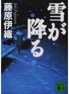 雪が降る(講談社文庫)