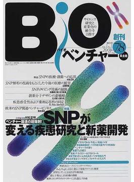 バイオベンチャー Vol.1No.1(2001年7−8) SNPが変える疾患研究と新薬開発