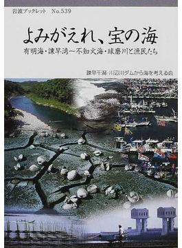 よみがえれ、宝の海 有明海・諫早湾〜不知火海・球磨川と漁民たち(岩波ブックレット)