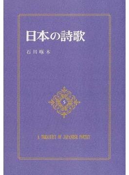 日本の詩歌 オンデマンド版 5 石川啄木