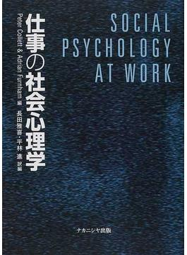 仕事の社会心理学