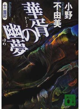 華胥の幽夢(講談社文庫)