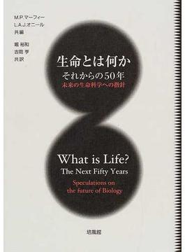 生命とは何か それからの50年 未来の生命科学への指針