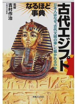 古代エジプトなるほど事典