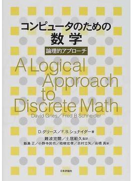 コンピュータのための数学 論理的アプローチ