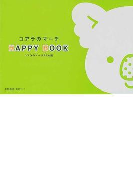 コアラのマーチHAPPY BOOK