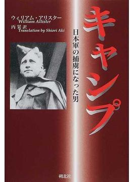 キャンプ 日本軍の捕虜になった男