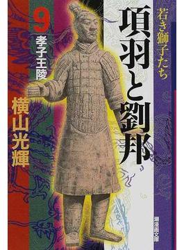 項羽と劉邦 9 孝子王陵(潮漫画文庫)