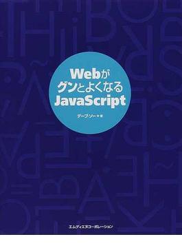 WebがグンとよくなるJavaScript