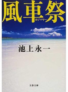 風車祭(文春文庫)
