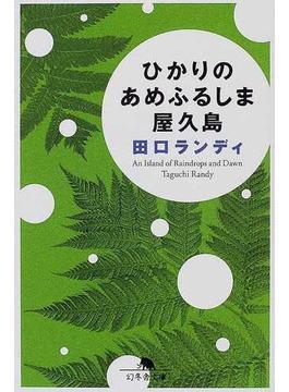 ひかりのあめふるしま屋久島(幻冬舎文庫)