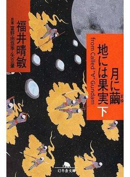 月に繭地には果実 下(幻冬舎文庫)