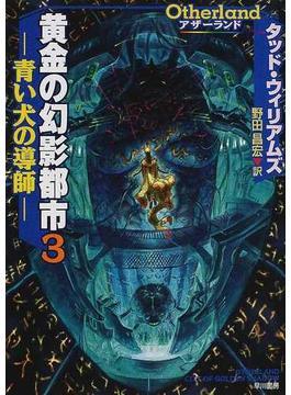 黄金の幻影都市 3 青い犬の導師(ハヤカワ文庫 SF)