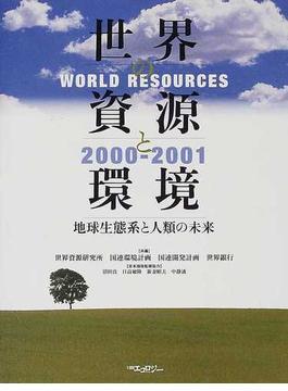 世界の資源と環境 2000−2001