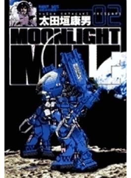 Moonlight mile 2 (ビッグコミックス)(ビッグコミックス)