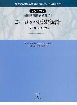 マクミラン新編世界歴史統計 1 ヨーロッパ歴史統計