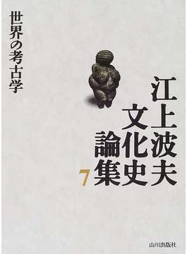 江上波夫文化史論集 7 世界の考古学
