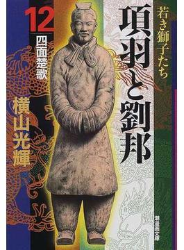 項羽と劉邦 12 四面楚歌(潮漫画文庫)