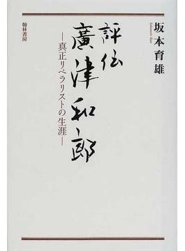 評伝広津和郎 真正リベラリストの生涯