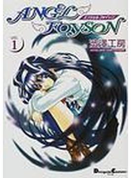 エンジェルフォイゾン(Dengeki C) 4巻セット(電撃コミックス)