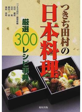 つきぢ田村の日本料理厳選300レシピ事典
