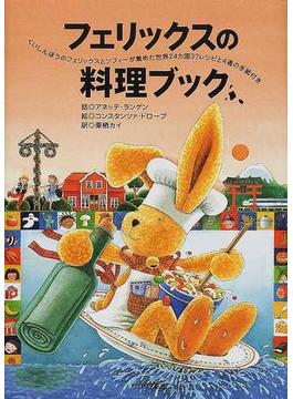 フェリックスの料理ブック くいしんぼうのフェリックスとソフィーが集めた世界24カ国37レシピと4通の手紙付き