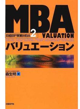 日経BP実戦MBA 2 MBAバリュエーション
