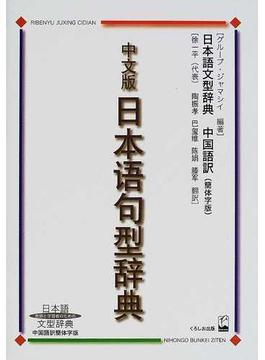 中文版日本語句型辞典 日本語文型辞典中国語訳簡体字版 教師と学習者のための