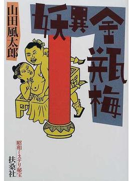 妖異金瓶梅(扶桑社文庫)