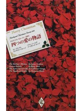 四つの愛の物語 クリスマス・ストーリー 2001