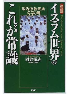 イスラム世界のこれが常識 政治・宗教・民族55の鍵 改訂版