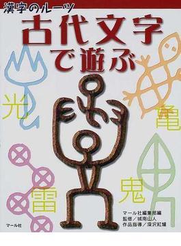 古代文字で遊ぶ