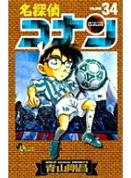 名探偵コナン Volume34 (少年サンデーコミックス)(少年サンデーコミックス)