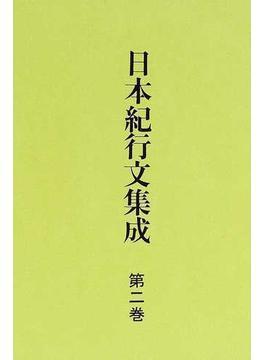 日本紀行文集成 新装版 第2巻